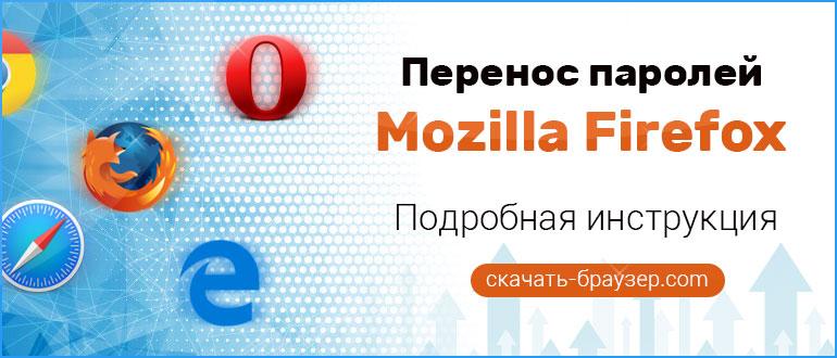 Экспорт и импорт паролей в браузере Mozilla Firefox