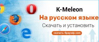 K Meleon скачать браузер на русском языке