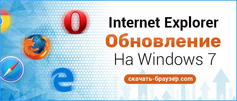 Как обновить браузера Internet Explorer в Windows 7