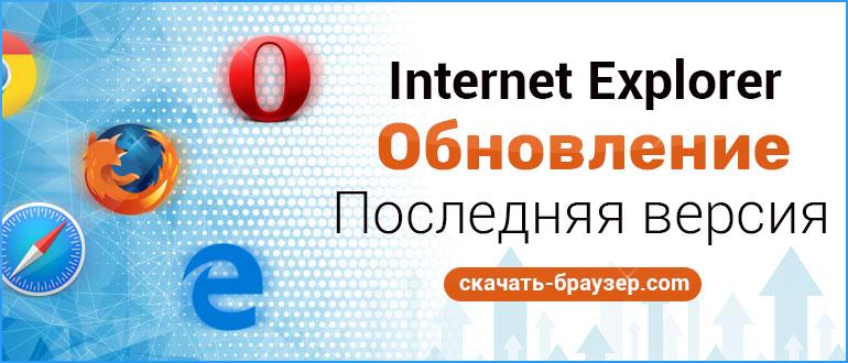 Как обновить Internet Explorer до последней версии