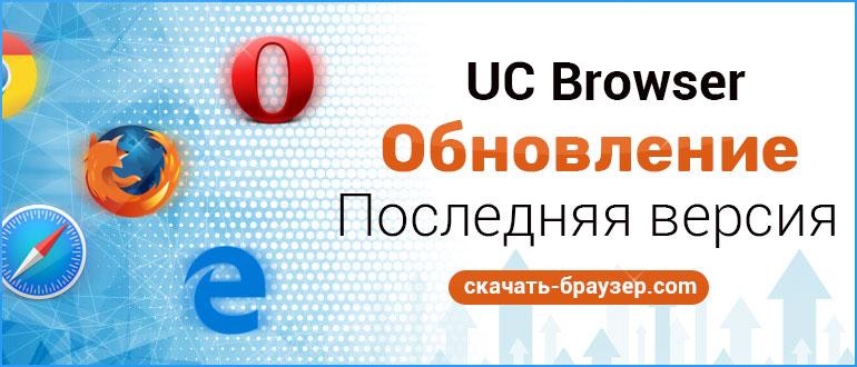 Как обновить UC Browser до последней версии