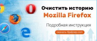 Как очистить историю в Mozilla Firefox