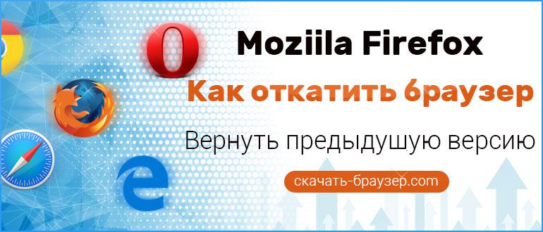 Как откатить Firefox