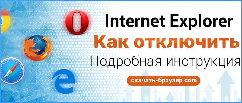 Как отключить бразуер Internet Explorer в Windows XP 7 8 10