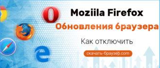Как отключить обновление Firefox