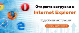 Как открыть и посмотреть загрузки в Internet Explorer