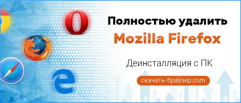 Как полностью удалить Mozilla Firefoxс комьютера