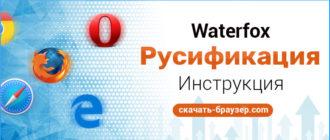 Как русифицировать Браузер WaterFox