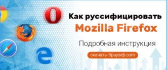 Как руссифицировать Mozilla Firefox