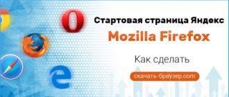 Как сделать Яндекс стартовой страницей в Mozilla Firefox