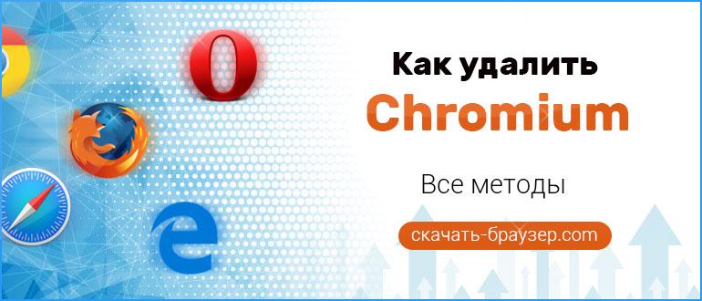 Как удалить Chromium браузер все методы