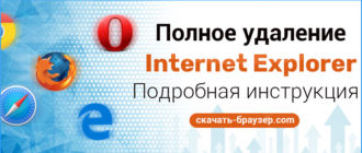 Как удалить Internet Explorer в системах Windows XP 7 8 10
