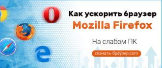 Как ускорить браузер Mozilla Firefox на слабом ПК