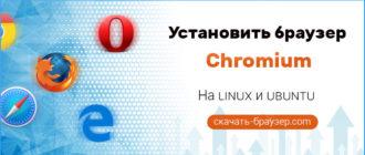 Как установить Браузера Chromium на Linux Ubuntu