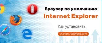 Как установить Internet Explorer и сделать браузером по умолчанию