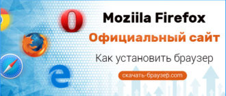 Как установить Mozilla Firefox