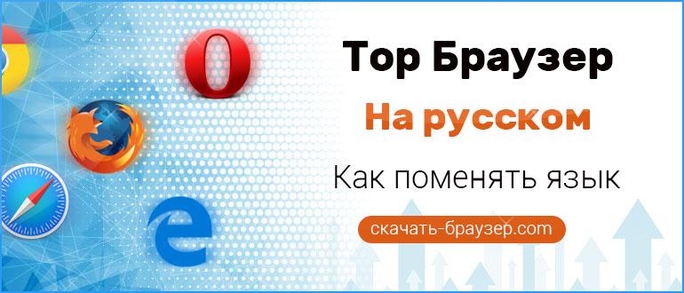 как в браузере тор сделать русский язык