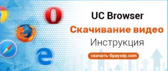Как в UC Browser скачать видео