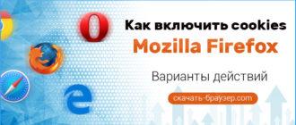 Как включить cookies в Mozilla Firefox