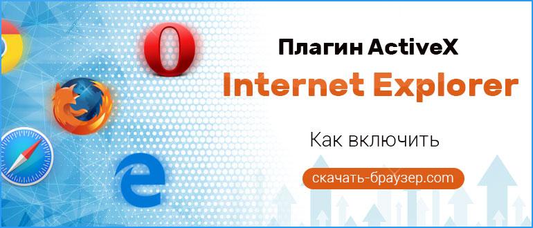 Как включить плагин ActiveX в браузере Internet Explorer