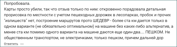 Карты Спутник