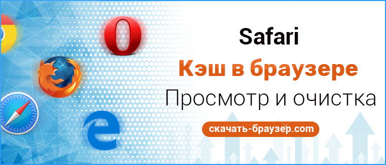 Кэш в браузере Safari