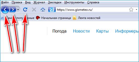 Клавиши Mozilla Firefox