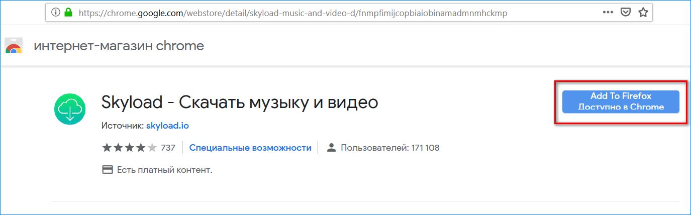 Кнопка добавления SkyLoad в Mozilla Firefox