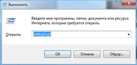 Командное окно для иправления Internet Explorer