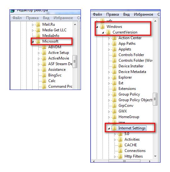 Конечная папка для отключения автономного режима Internet Explorer