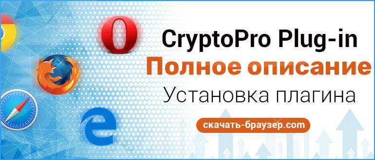КриптоПро ЭЦП Browser Plug in описание и установка плагина