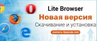 Lite Browser скачать Лайт браузер новая версия