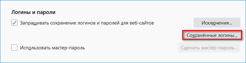 Логины и пароли Firefox