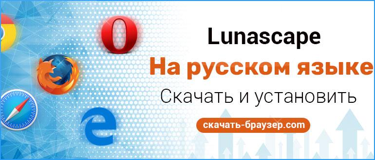Lunascape скачать бесплатно браузер