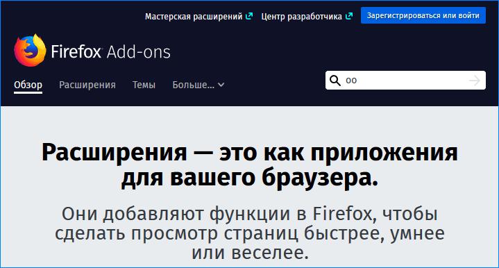 Магазин дополнений Mozilla Firefox