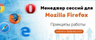 Менеджер сессий для Firefox принципы работы
