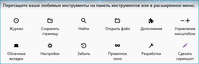 Меню инструментов Firefox