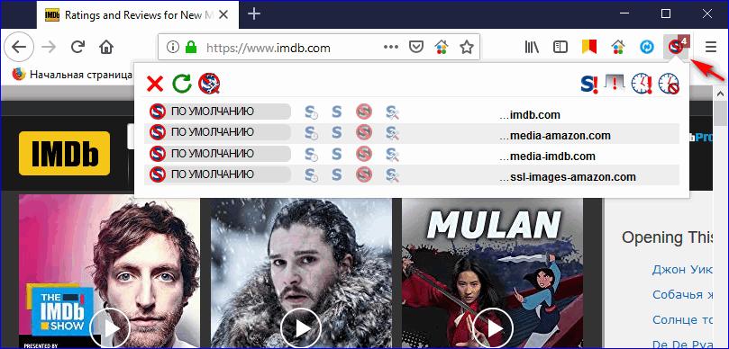 Меню NoScript для Firefox