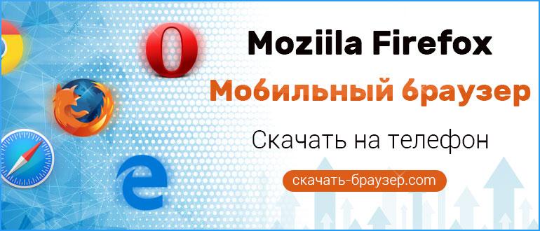 Мобильный Firefox