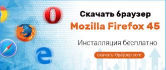 Mozilla Firefox 45 скачать бесплатно