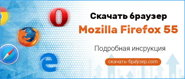 Mozilla Firefox 55 версия — скачать бесплатно