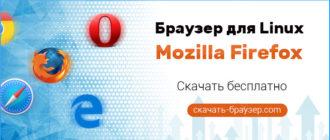 Mozilla Firefox для Linux скачать бесплатно