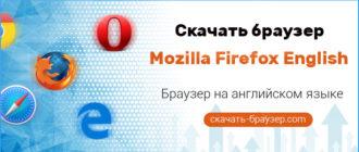 Mozilla Firefox English — скачать браузер на английском языке