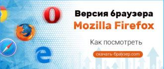 Mozilla Firefox — как посмотреть версию установленного браузера