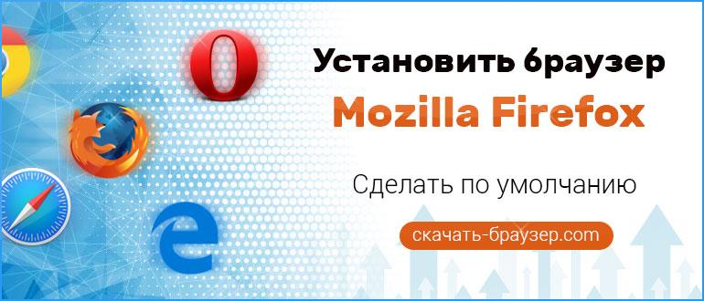 Mozilla Firefox — как установить браузер по умолчанию