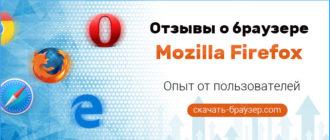 Mozilla Firefox отзывы пользователей
