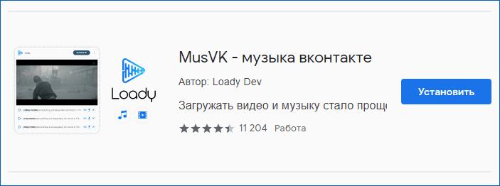 MusVK в маuазине расширений