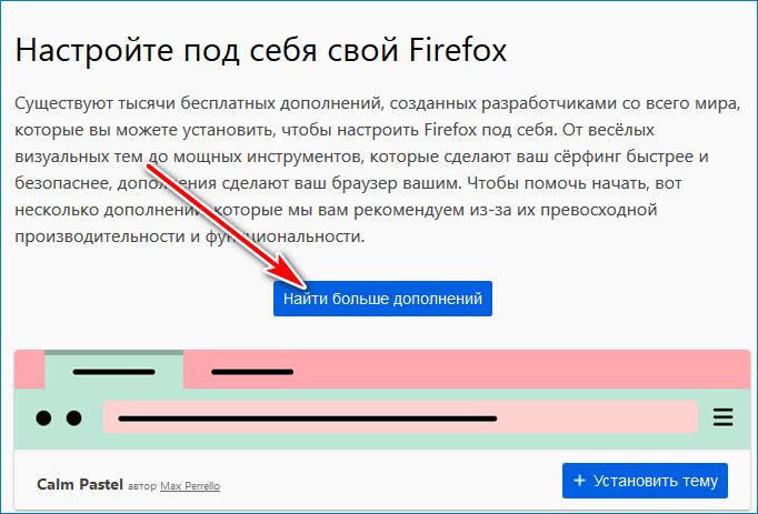 Найти дополнения Mozilla Firefox