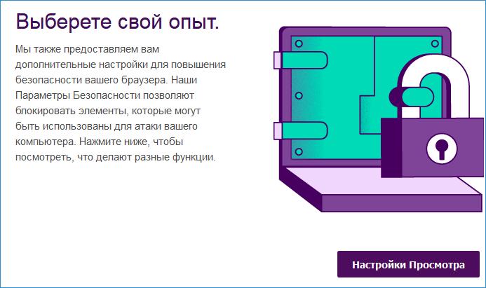 Настройка безопасности Tor Browser