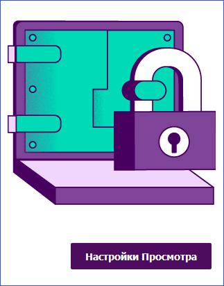 Настройка безопасности Tor